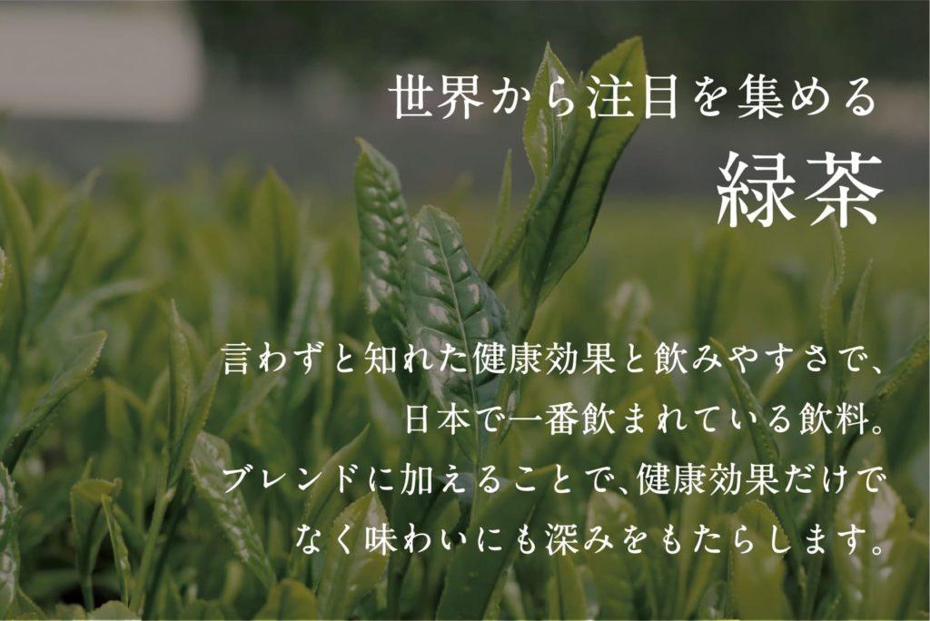 黒人参茶_緑茶