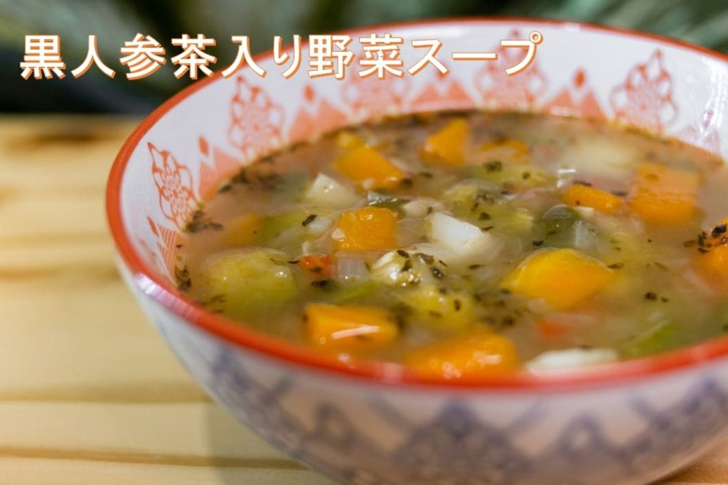 黒人参ターメリックスープ